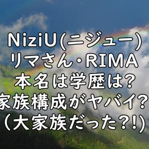 NiziU(ニジュー)リマの本名や学歴は?家族構成がヤバイ!?wiki風プロフィールまとめ!