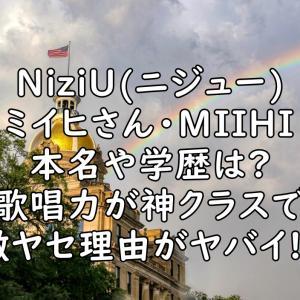 NiziU(ニジュー)ミイヒの本名や学歴は?激ヤセ理由がヤバイ!?wiki風プロフィールまとめ!