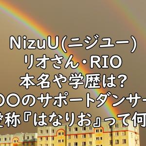 NiziU(ニジュー)リオの本名や学歴は?バニーズに所属してた?wiki風プロフィールまとめ!