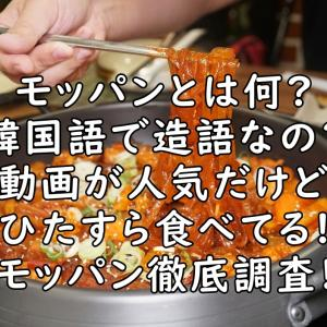 モッパンの意味とは何?韓国語だけど造語で飯テロ的なこと?!徹底調査!!