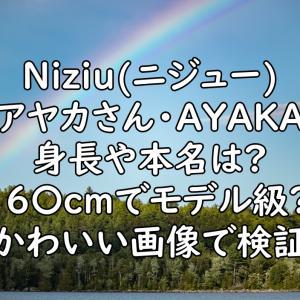 NiziU(ニジュー)アヤカの身長や本名は?高校は國學院?かわいい画像でwiki風プロフィールまとめ!
