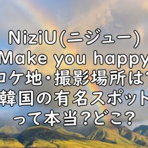 NiziUのMVのロケ地・撮影場所はどこ?韓国なの?【Make you happy】