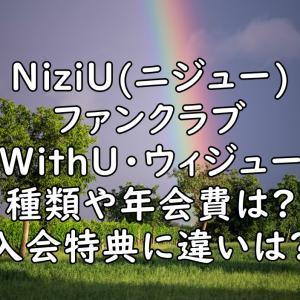 NiziU(ニジュー)のファンクラブWithUの種類や値段(年会費)は?入会方法に特典を徹底調査!