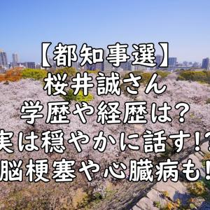 桜井誠の学歴や経歴は?家族構成に結婚はしてるの?wiki風プロフィールまとめ