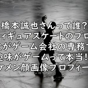 橋本誠也(橋本名人の息子)の学歴や身長に顔画像は?wiki風プロフィールまとめ