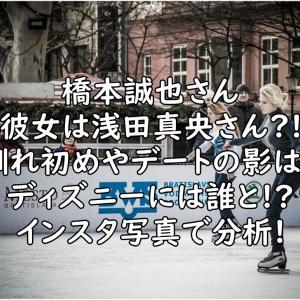 橋本誠也の彼女は浅田真央?馴れ初めやデートの影は?徹底調査!