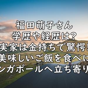 福田萌子の学歴や経歴や?実家が金持ちでヤバイ!?wiki風プロフィールまとめ