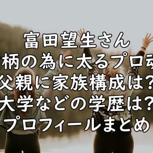 富田望生の父親に家族構成は?高校や大学の学歴は?wiki風プロフィールまとめ