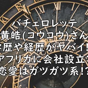 【バチェロレッテ】黄皓(コウコウ)の学歴や経歴は?性格や身長wiki風プロフィールまとめ
