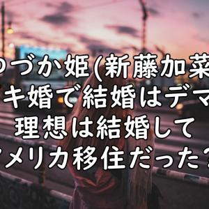 ゆづか姫(新藤加菜)の結婚がデキ婚はデマ?彼氏や気になる男性の存在は!?