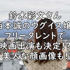 鈴木彩文(西本誠ウグイス嬢)って誰!?年齢に経歴は?wiki風プロフィールまとめ!