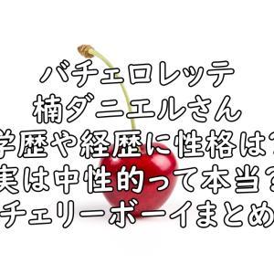 【バチェロレッテ】楠ダニエルのチェリーボーイがヤバイ!?学歴や経歴は?wiki風プロフィールまとめ