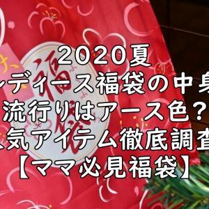 【2020夏】福袋(レディース)の中身は何?ママに人気の3つを厳選!