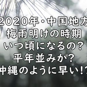 【2020】中国地方の梅雨明けはいつ?過去5年データと比較して検証!