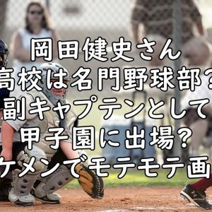 岡田健史は高校野球で甲子園に出場?!イケメンでモテ過ぎ画像は?