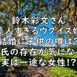 鈴木彩文の結婚や子供は?気になる彼氏の存在や西本誠との関係は?!