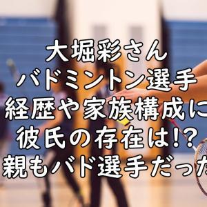 大堀彩(バドミントン)の経歴に姉は誰?家族構成や彼氏の噂は?wiki風プロフィール