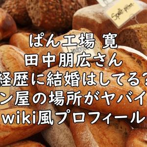 田中朋広(ぱん工場寛)の経歴は?パン屋の場所がヤバイ?!wiki風プロフィール