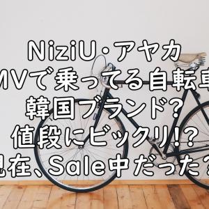 NiziUアヤカの自転車はどこの?ブランドや値段が判明!?【保存版】