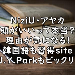 NiziUのアヤカは頭がいいの?驚きの3つの理由!?韓国語も話せてヤバイ!