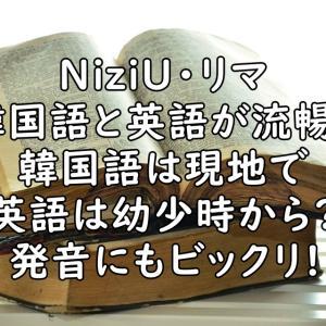 NiziUリマの韓国語や英語がヤバイ?トリリンガルって本当?