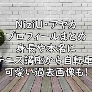 NiziUアヤカのプロフィールまとめ!身長やテニスに自転車は?!