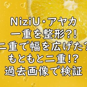 NiziUアヤカは一重で整形?二重の幅を広げたの?過去のかわいい画像と検証!