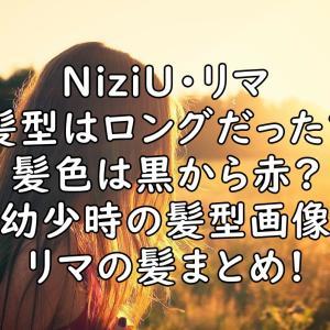 NiziUリマの髪型や髪色(カラー)の変化がヤバイ?!過去画像と比較し検証!