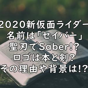 【2020】新仮面ライダーはセイバー(聖刃)!?ロゴに本と剣を発見!