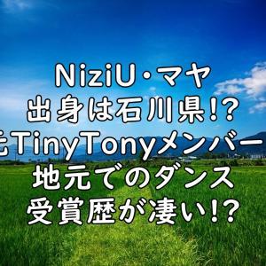 ニジューのマヤは石川県出身?元TinyTonyのダンスメンバーって本当?!