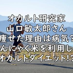 山口敏太郎が痩せた理由がヤバイ!病気ではなくオカルトダイエット?!