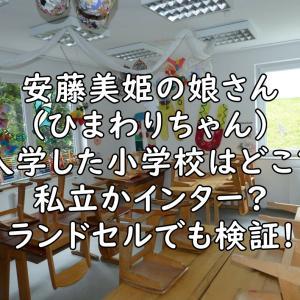 安藤美姫の娘の小学校はどこ?!ランドセルは私立指定の物?
