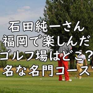 石田純一が福岡でプレーしたゴルフ場はどこ?3つのクラブから検証!