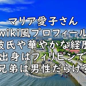 マリア愛子のwiki風プロフィール!彼氏や家族構成にフィリピン生まれ?