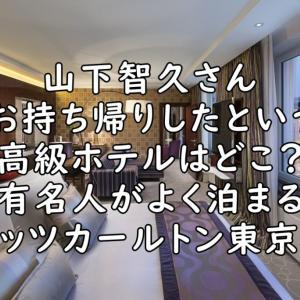 山下智久がお持ち帰りした高級ホテルはどこ?リッツカールトンって本当?