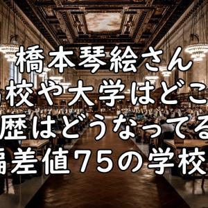 橋本琴絵の高校や大学の学歴は?偏差値75のエリート学校だった?
