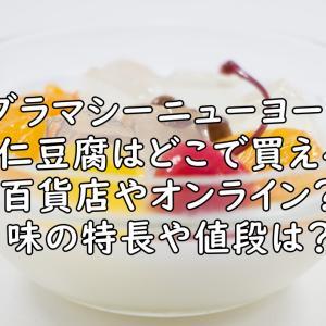 グラマシーニューヨークの杏仁豆腐はどこで買える?味の特長や値段はいくら?