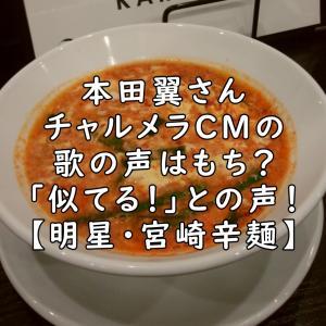本田翼のチャルメラCMはもち?歌の声がそっくりと話題の声!