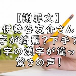 【謝罪文】伊勢谷友介の字が綺麗?苗字の「勢」の漢字が違うって本当?