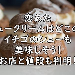 恋あたのシュークリームはどこの?渋谷のPUFFZで確定?【画像】