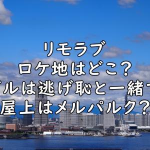 リモラブのロケ地はどこ?ビルは逃げ恥と同じで屋上はメルパルク横浜?