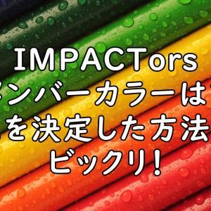 IMPACTorsのメンバーカラーは?意味や決め方が驚き?