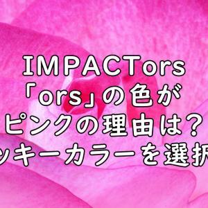 IMPACTorsのorsがピンクな理由は?佐藤がいるのに赤じゃない?
