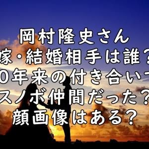 岡村隆史の結婚相手(嫁)は誰?10年来の友達でスノボ仲間?【顔画像】