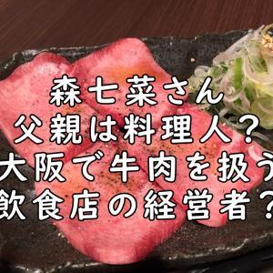 森七菜の父親は料理人?お店は大阪?牛肉を扱う飲食店の経営者?