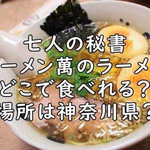 七人の秘書のラーメンはどこで食べれる?場所は神奈川の厚木だった?