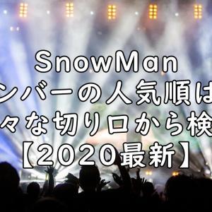 【2020最新】SnowManの人気順は?様々な切り口から検証した!