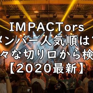 IMPACTorsの人気順2020最新は誰?様々な切り口から検証!