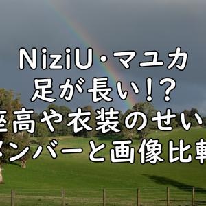 NiziUマユカの足長い!座高が低いから?画像でメンバーとも比較!