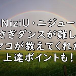 NiziUのうさぎダンスが難しい!マコが教えたステップのポイントは?